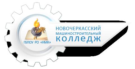 ГБПОУ РО «Новочеркасский машиностроительный колледж»